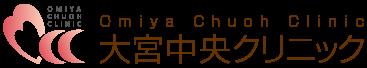 大宮中央クリニック ロゴ