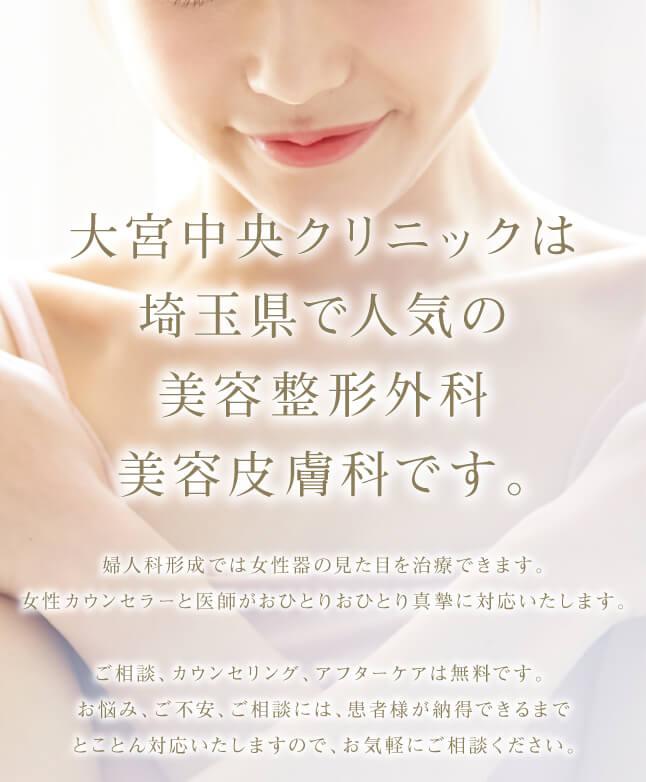 【公式】大宮中央クリニック 婦人科形成